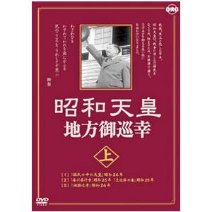 「昭和天皇地方御巡幸」DVD上下二巻セット【代引き手数料無料】【送料無料】