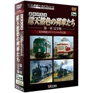 よみがえる総天然色の列車たちDVD(5枚組)【代引き手数料無料】【送料無料】