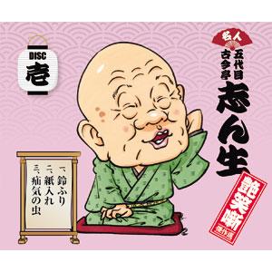 五代目古今亭志ん生 艶笑噺傑作CD7枚組【代引き手数料無料】【送料無料】
