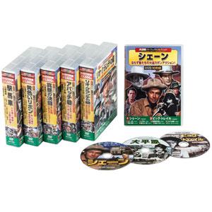 西部劇パーフェクトコレクション・DVD60枚セット【代引き手数料無料】