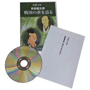 直木賞作家・安部龍太郎「戦国の世を語る」CD4枚組【代引き手数料無料】【送料無料】