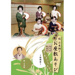 京都 お座敷あそび DVD-BOX[代引き手数料無料][送料無料]