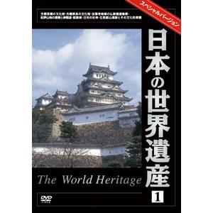 世界遺産夢の旅100選スペシャルバージョンDVD(12枚組)【代引き手数料無料】【送料無料】