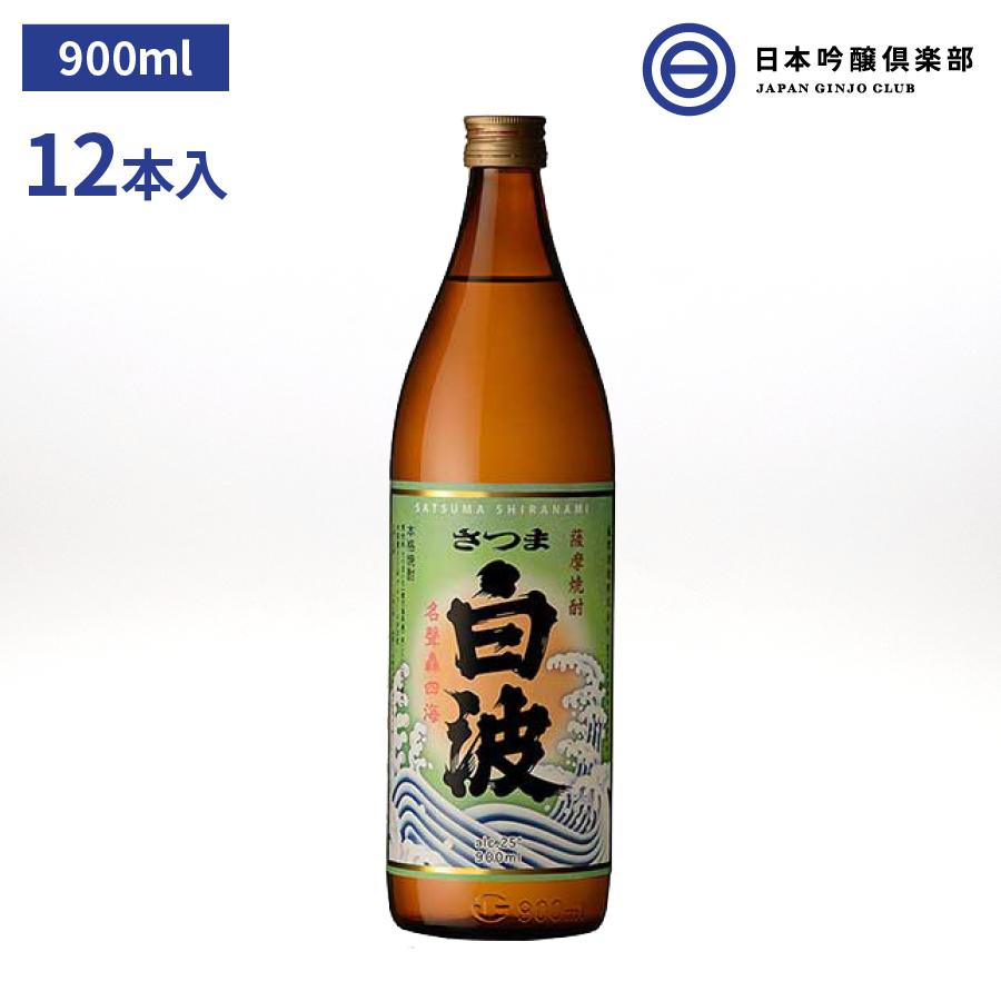 芋焼酎 薩摩 焼酎 さつま白波 900ml 25度 12本 瓶 薩摩酒造 酒 芋 コガネセンガン 米麹 さつま ロック お湯割り 水割り ストレート 買い回り