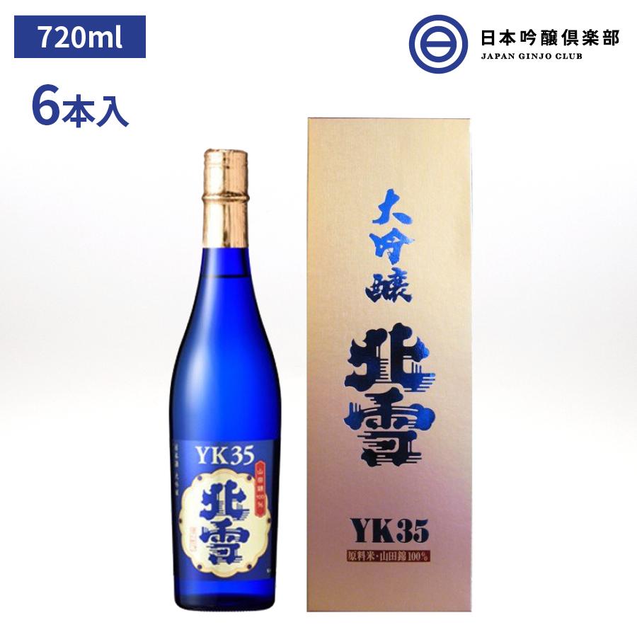 北雪 大吟醸 YK35 720ml 6本 新潟 北雪酒造 山田錦 100% 磨き 35% 酒 日本酒 お中元 お歳暮 御祝い 贈答品 贈り物 プレゼント 買い回り