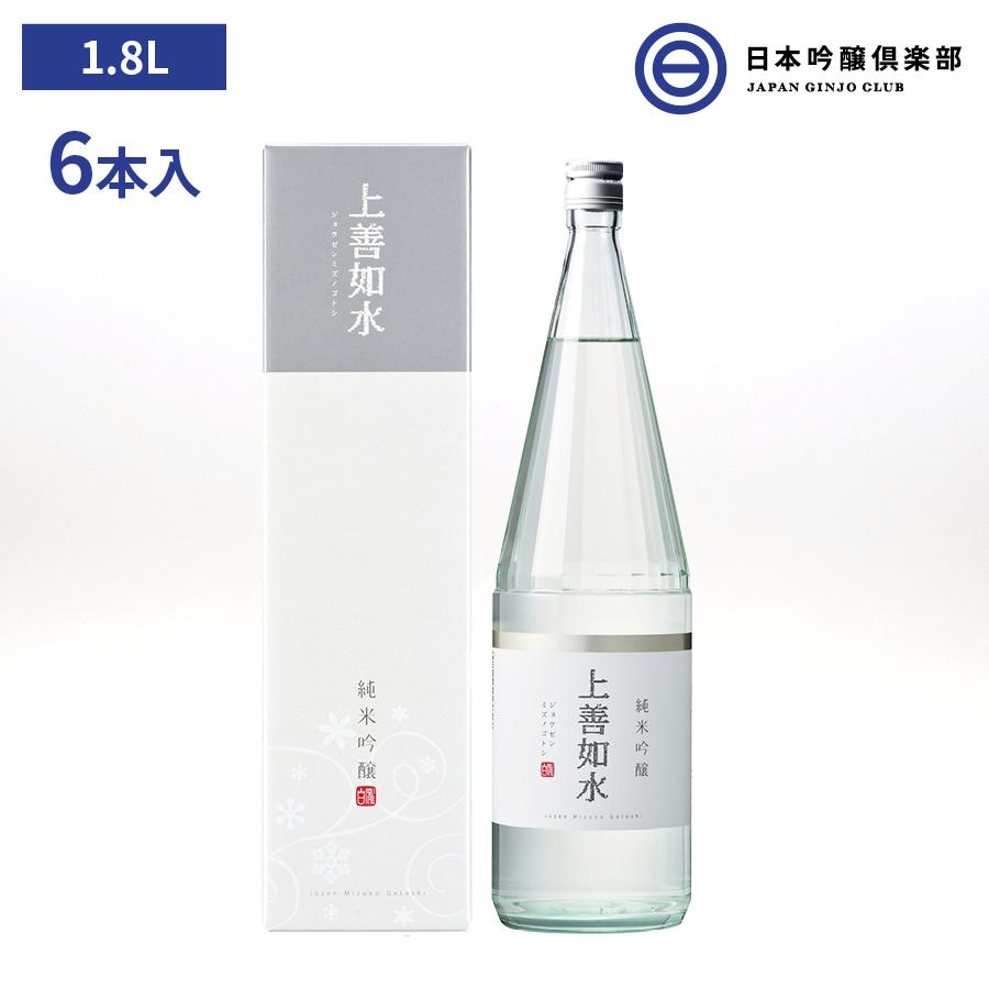 上善如水 純米吟醸 1800ml 1.8L 6本 14度以上15度未満 酒 清酒 新潟 精米歩合 60% 冷や ぬる燗 常温 冷やして 温燗 買い回り