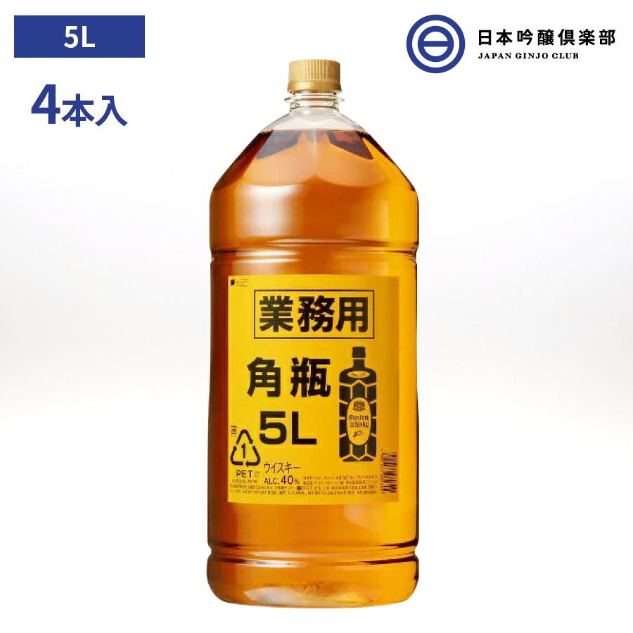 サントリー ウィスキー 角瓶 40度 5L 4本 バーボン樽原酒 アルコール 瓶 酒 ハイボール ロック ストレート 水割り 買い回り