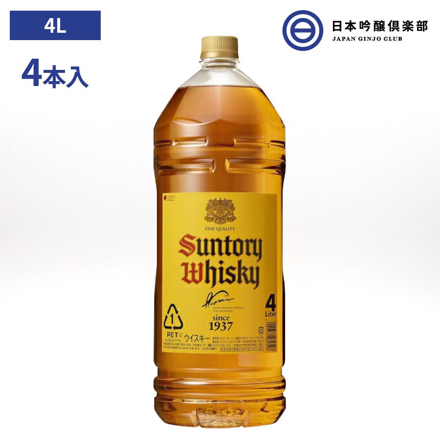 サントリー ウィスキー 角瓶 40度 4L 4本 バーボン樽原酒 アルコール 瓶 酒 ハイボール ロック ストレート 水割り 買い回り