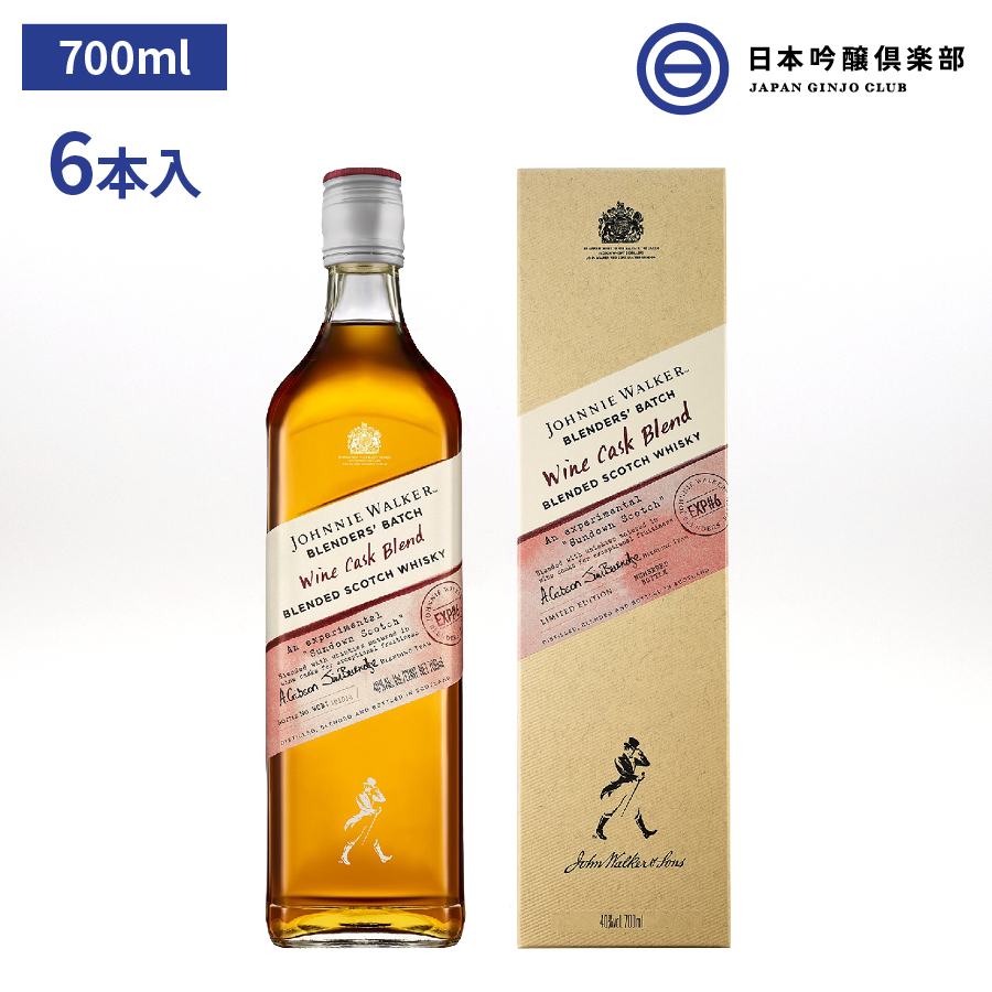 [限定][箱入]JW ワインカスクブレンド 40度 700ml ジョニーウォーカーウィスキー 700ml 6本 アルコール 瓶 酒 ハイボール ロック ストレート 水割り 買い回り