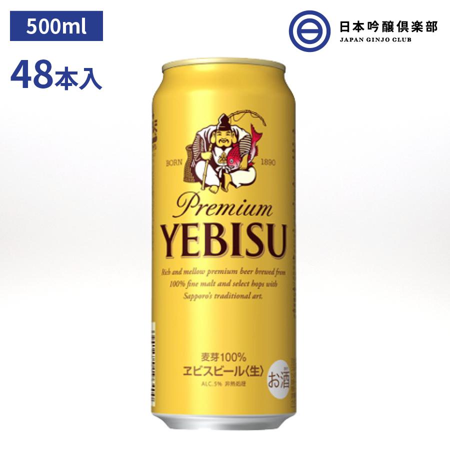 サッポロ エビスビール ヱビス 500ml 48本(24本×2) 酒 ヱビス酵母 長期熟成 ドイツバイエルン アロマホップ 深いコク 豊かな味わい サッポロビール 買い回り