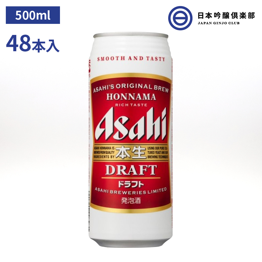 アサヒ 本生ドラフト 直送商品 缶 キレのある ビール 500ml 買い回り 上質 喉越し アサヒビール キレ 酒 48本入