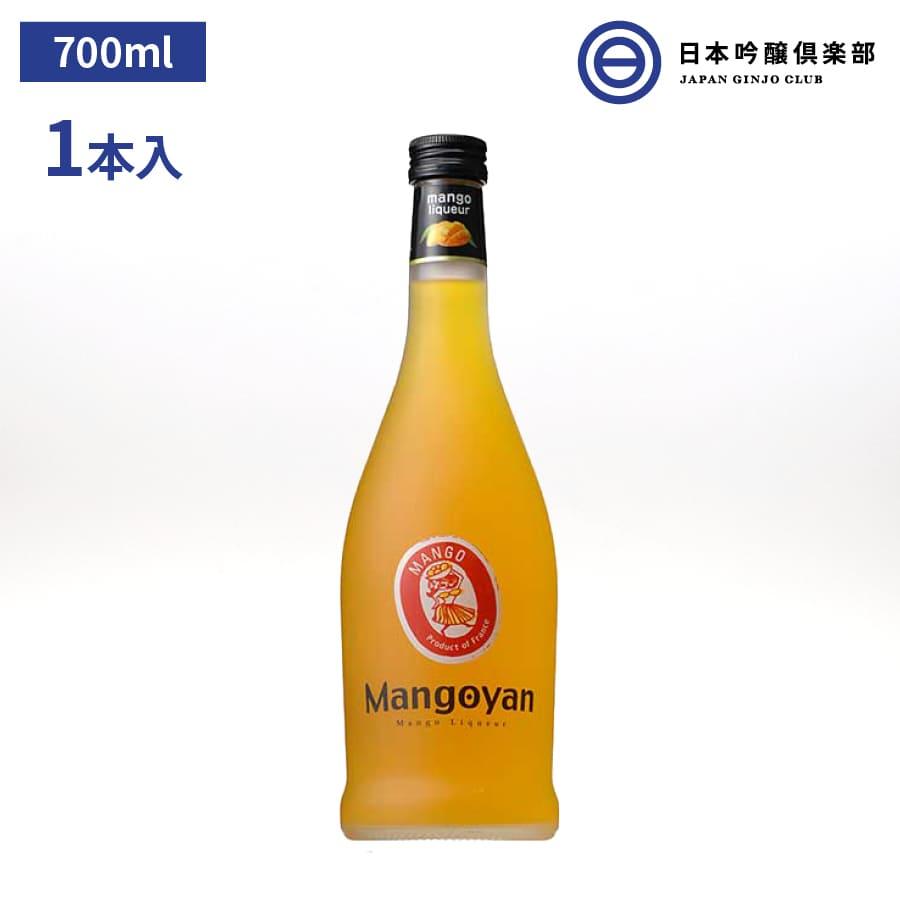 マンゴヤンはフルーツジュースやソーダで割って手軽にマンゴーカクテルが楽しめます マンゴーのジューシーでフルーティーな味わいが楽しめます 新作製品 世界最高品質人気 マンゴヤン 700ml 20度 箱なし オリジナル