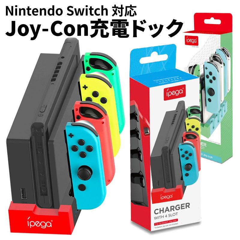 【レビューでクーポンプレゼント】ジョイコン4台同時充電! 新しいアダプター必要なし! 【限定クーポン配布】Nintendo Switch 4台同時充電 ジョイコン 充電ドック 充電スタンド Joy-Con コントローラー 充電器 任天堂 ニンテンドー