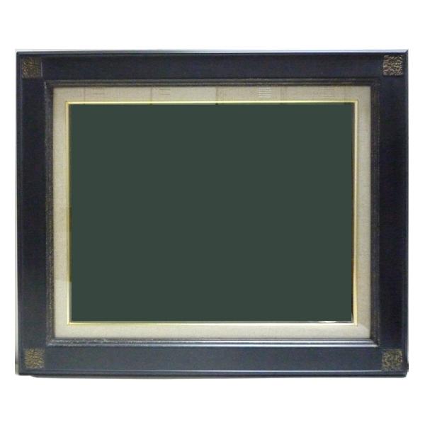 油彩額 ニーロ F6 鉄黒 アクリルカバー付 キャッシュレス 5%還元対象