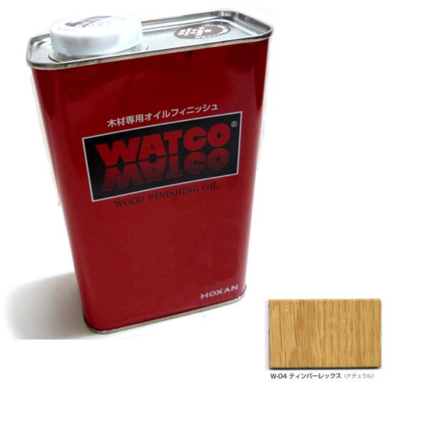 浸透性塗料 ワトコ ティンバーレックス W-04 ナチュラル 3.6L キャッシュレス 5%還元対象