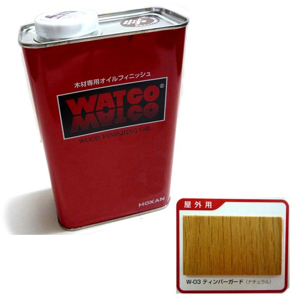 浸透性塗料 ワトコ ティンバーガード W-03 ナチュラル 3.6L キャッシュレス 5%還元対象
