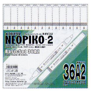 ネオピコ2 デザインマーカー 36色セット A2 基本セット キャッシュレス 5%還元対象