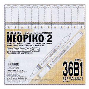 ネオピコ2 デザインマーカー 36色セット B1 応用セット キャッシュレス 5%還元対象