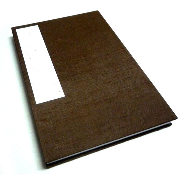御朱印用の折り本です スーパーSALE×ポイント5倍祭り 要エントリー 爆買い新作 9 4 超目玉 20:00 こげ茶 11 大 ~ 01:59 集印帳