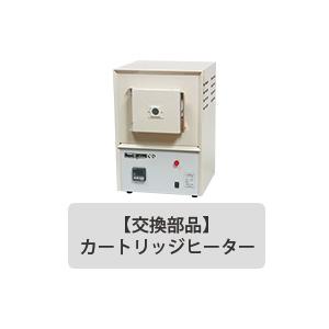 七宝 電気炉 【部品】 C型用 カートリッジヒーター キャッシュレス 5%還元対象