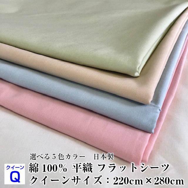 フラットシーツ クイーン 日本製 綿平織 綿100% 天然素材 敷布団カバー フトンシーツベッドシーツ シーツ 防縮加工 肌に優しい 220×280センチ ピンク ブルー グリーン ベージュ ホワイト 選べる5色 新生活