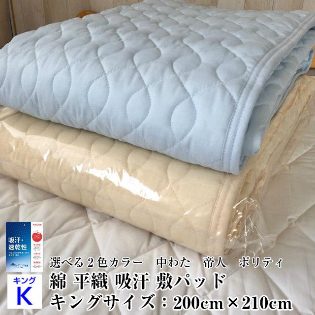 敷パッド キング 日本製 綿平織 帝人 ポリティ 吸汗 速乾 ファミリー コットン ゴム付き サラサラ 200×210センチ 肌に優しい 格安 オールシーズン 防縮加工 ベージュ 取り付け簡単 なめらか 肌触り良い 贈り物 ブルー