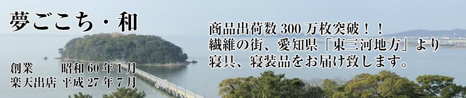 夢ごこち・和:愛知県東三河より寝具をお届けします。