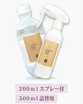 4U ミネラルボディミスト 500ml詰め替え用 送料無料  天然ミネラル  アミノ酸