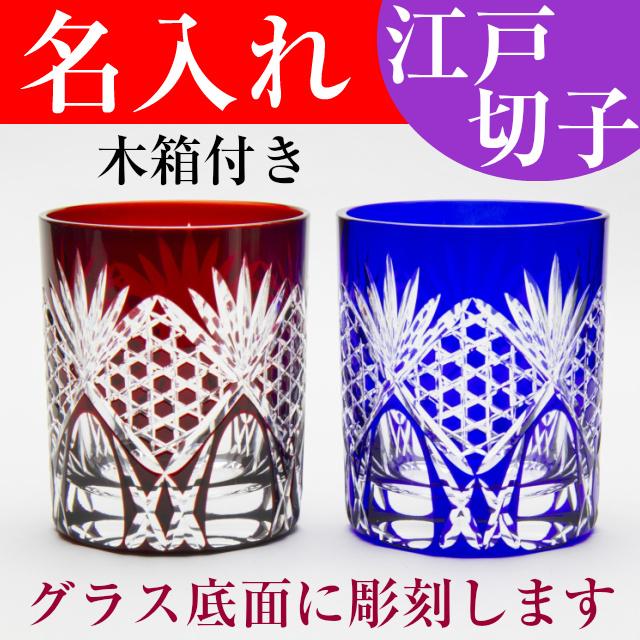 名入れ グラス ペア 江戸切子 ロックグラス 還暦祝い 退職祝い 結婚祝い 金婚式 プレゼント 定年 記念品 カップ