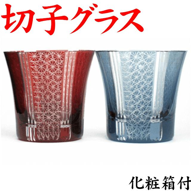 【名入れなしの商品】【日/水/祝 定休】 切子グラス ペア ロックグラス 刺子ストライプ 赤青 化粧箱