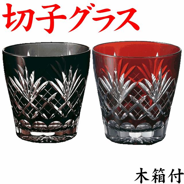 切子グラス ペア 江戸菱花 オールド 黒・赤 TK-120 木箱付 ギフトセット