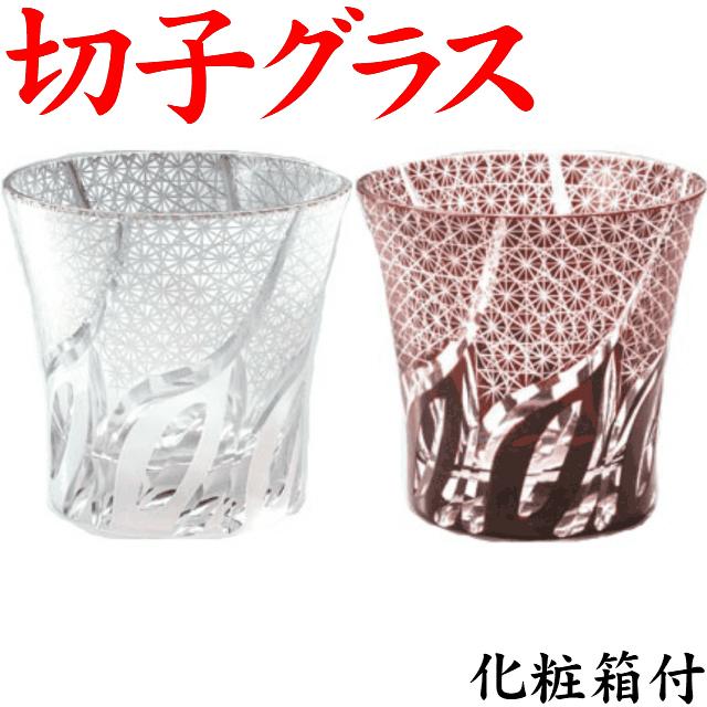 切子 グラス ペア 刺子ウェーブ 赤&白 化粧箱付 結婚祝い 両親 プレゼント 結婚式 紅白 引き出物 内祝い お祝い