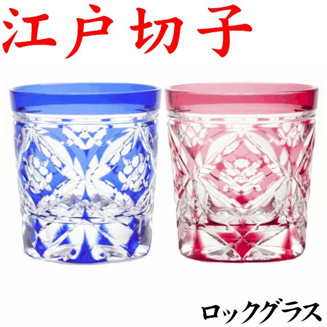 江戸切子 彩鳳 七宝四花菱文様 ロックグラス ペア 木箱入 日本製切子グラス