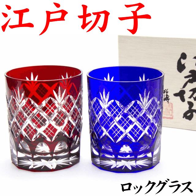 江戸 切子 グラス