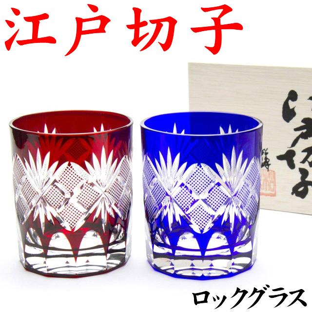 江戸切子 ロックグラス ペアグラス 魚子 青&赤 木箱付 田島硝子 記念品 定年退職祝い 還暦祝い