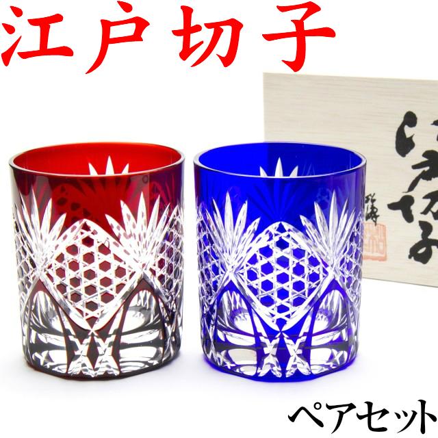 江戸切子 六角籠目 ペア グラス 青&赤 木箱付 日本製 切子グラス カップ