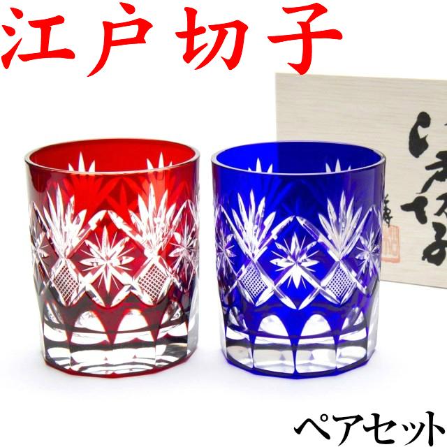 江戸切子 ロックグラス 星文様 ペアグラス 青&赤 木箱付き 日本製 記念品 お祝い 切子グラス