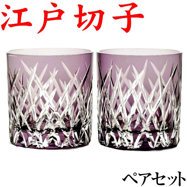 江戸切子 斜光菱文様 オールドグラスペア 木箱入 切子グラス ロックグラス