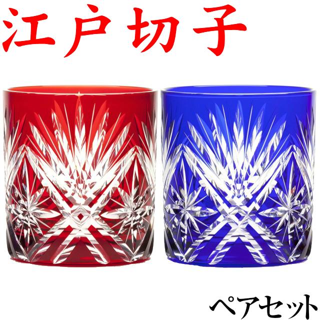 江戸切子 切子グラス 剣菱星文様 ロックグラス ペアグラス 青&赤 木箱付き 日本製