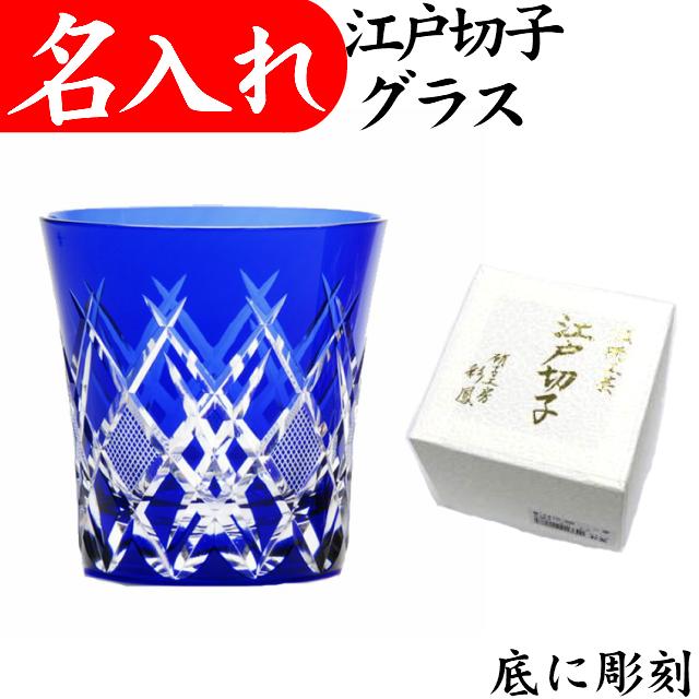 還暦祝い 男性 プレゼント 江戸切子 名入れ グラス ロックグラス 定年退職 記念品