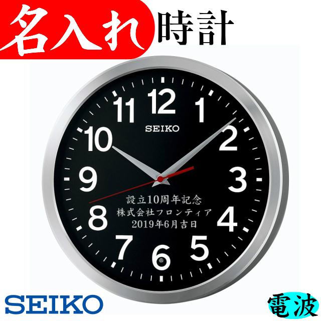 電波時計 壁掛け セイコー 名入れ 時計 開店祝い 開業祝い 定年退職祝い 記念品 移転祝い