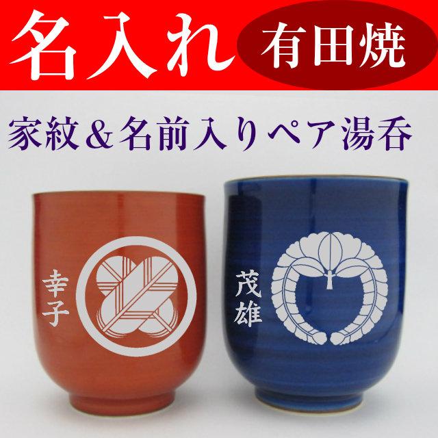 家紋入り 名入れ 湯呑み ペア/家紋印 菊 梅 長寿 両親 お祝い 記念品 湯のみ