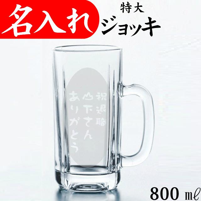 ジョッキ メッセージ 入り 名入れ ジョッキ 特大 800ml おしゃれ ビックサイズ グラス ビール