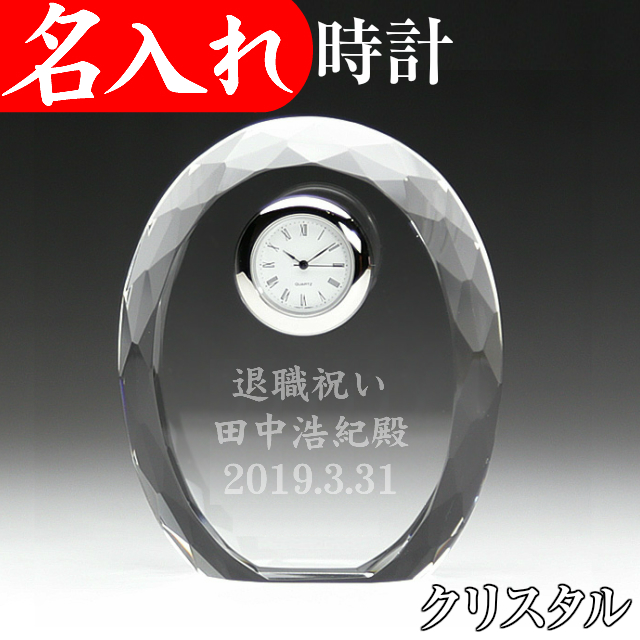 叙勲 記念品 名入れ 時計 クリスタル 置き時計 お祝い 定年退職祝い プレゼント お祝い ギフト