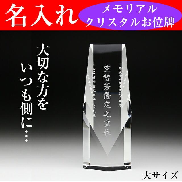 名入れ 位牌 化粧箱入り KH-4 大 クリスタル/仏具 仏壇 供養 ガラス