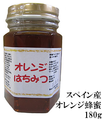 厳選 純粋 はちみつ オレンジ蜂蜜180g 休み 人気ショップが最安値挑戦 スペイン産 宇和養蜂