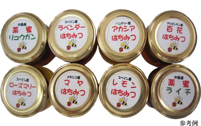 好きな蜂蜜が毎日楽しめるミニセット※国産は含まれません お試し 送料無料 はちみつ 世界の蜂蜜ミニセット35g×8 ついに入荷 宇和養蜂 公式 smtb-kd