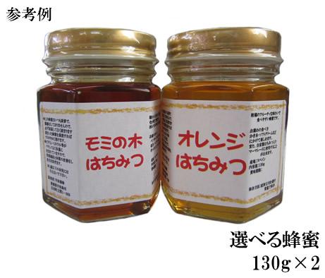 国産蜂蜜と世界の蜂蜜の中からお気に入りの蜂蜜をお選び下さい 純粋 選べる蜂蜜2本セット130g×2 大注目 2000円ポッキリ 宇和養蜂 厳選 春の新作 送料無料 smtb-KD