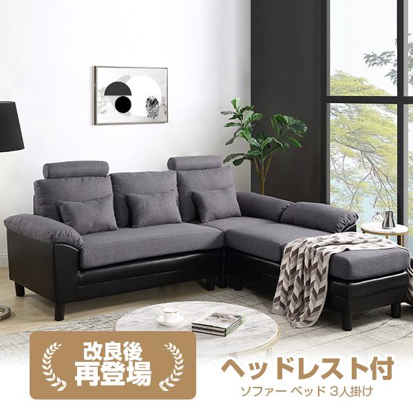 Yumekatokyo I Wear Three Sofa Sofas
