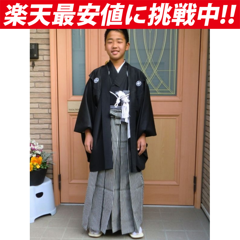 男児13歳身長150cm前後 【子供用黒紋付羽織袴レンタル】